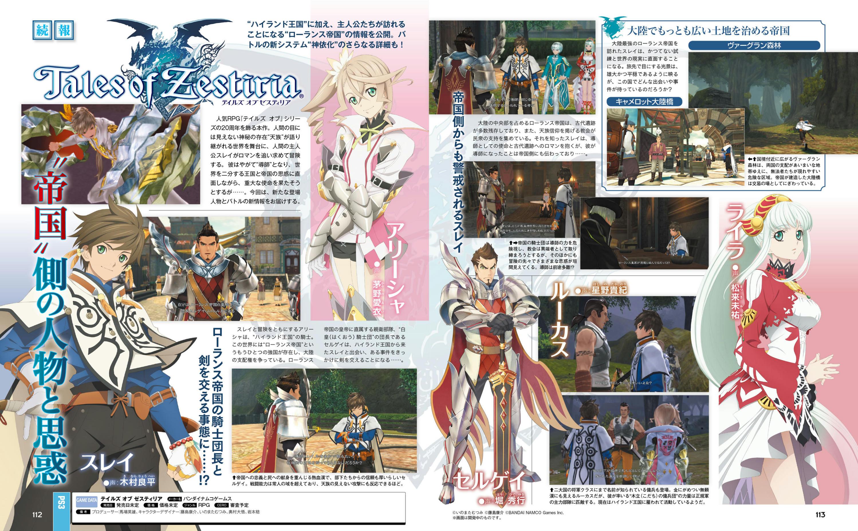 «Hilo Oficial» Tales of Zestiria | Voces japos -  16 de Octubre - Página 4 3yp10ax19b1c7nlfg