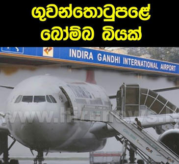 Airport bomb fears