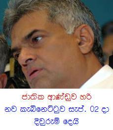 SLFP, UNP will form the National Government: Malik