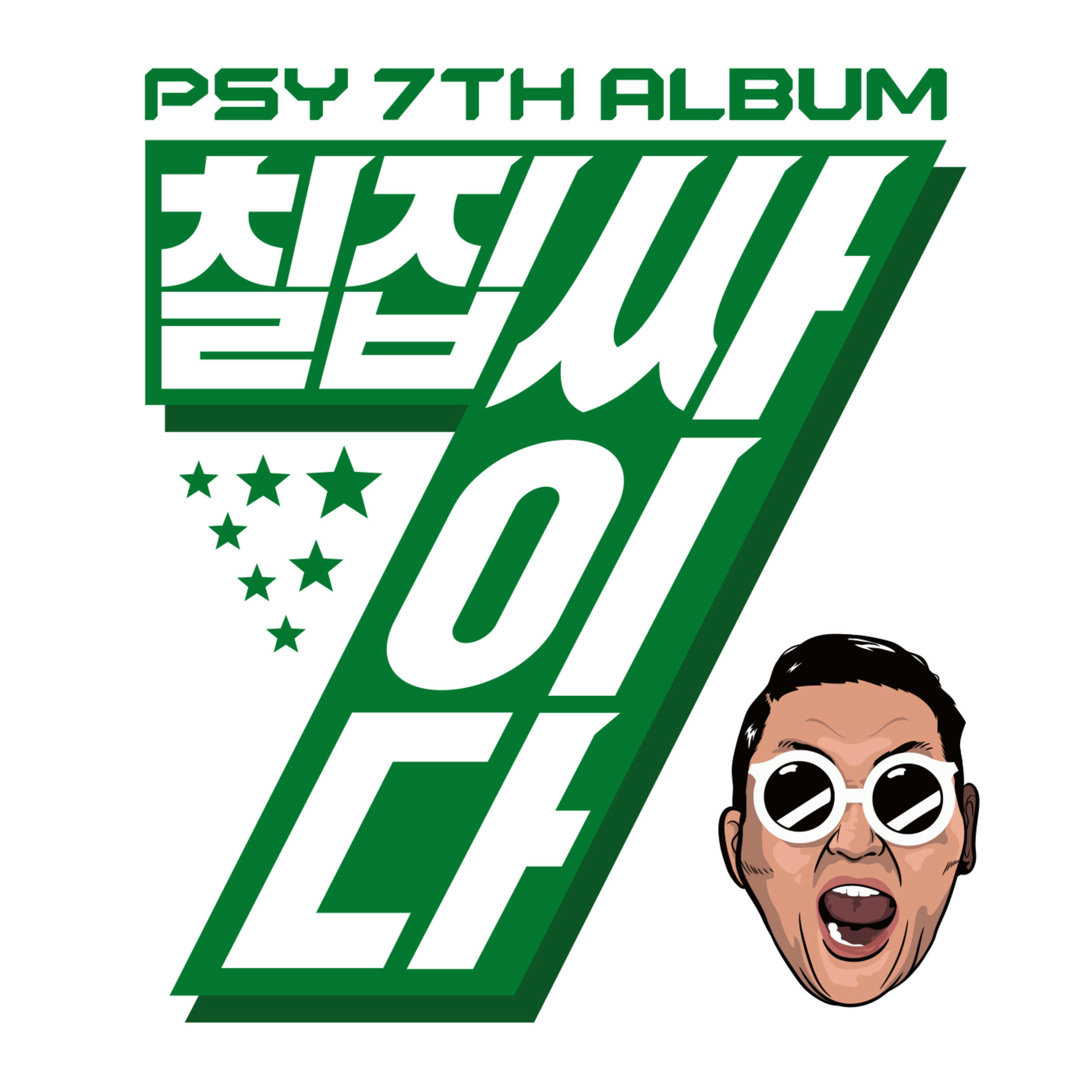 PSY The 7th Album (2015) English Album HQ Mp3 Songs Listen And Download