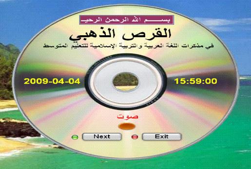 القرص الذهبي في جميع مذكرات اللغة العربية والتربية الاسلامية 08601e066e40c3b810de