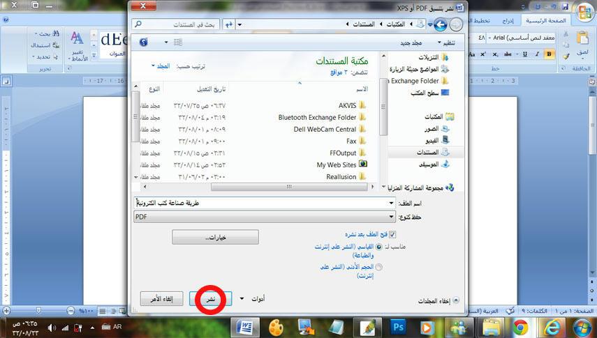 طريقة صناعة كتب الكترونية 0940c7df07b51a00880eea0bb74b7ab8294147e2c356f98f1f56e0b0f5ee17806g