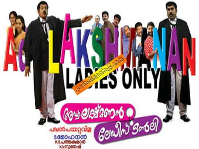 Advocate Lakshmanan Ladies Only(2010)(MALAYALAM MP3 MEDIAFIRE LINKS FREE