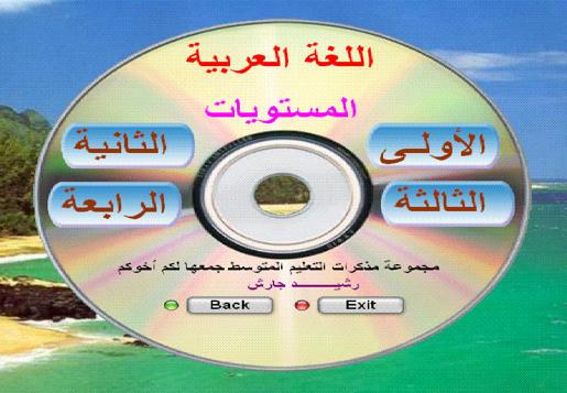 القرص الذهبي في جميع مذكرات اللغة العربية والتربية الاسلامية 25c9728ac6f109696c49
