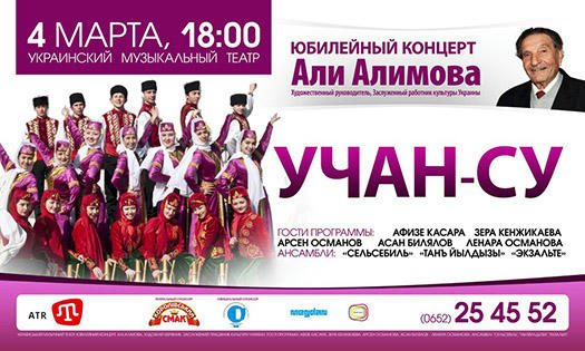 Юбилейный концерт Али Алимова