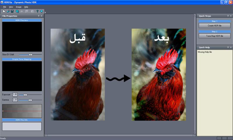 تعديل الصور Dynamic Photo HDR 5.2.0 اصدار