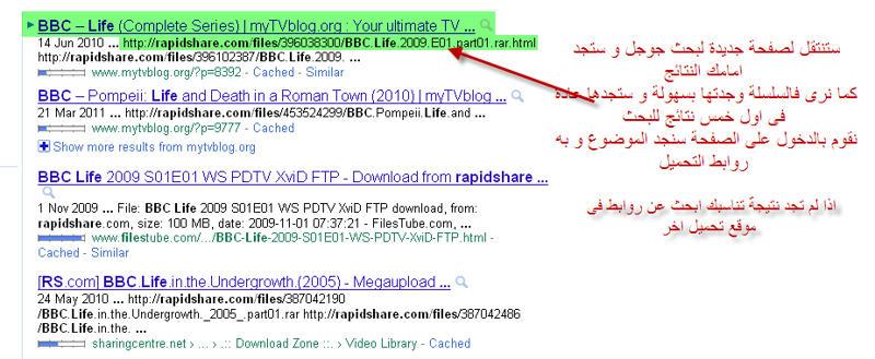 طريقة البحث عن روابط التحميل فى موقع جوجل 3dfe96dc8a27876c78256b3b03fd71a56f0e739c8326d459f3b905270e56b5395g