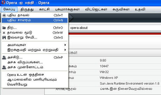 Opera Browser in Tamil