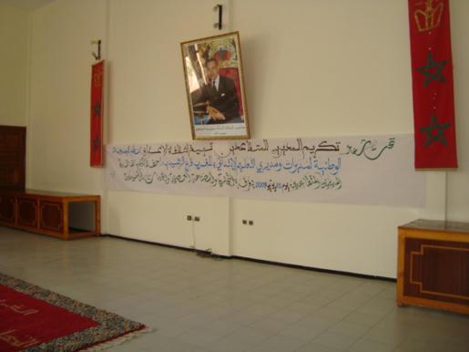 الحفل التكريمي الذي نظمه الراشيدية