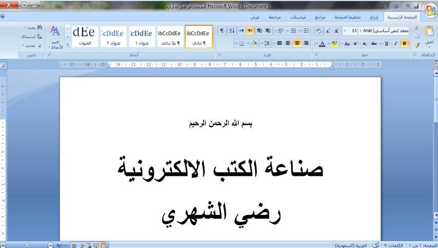 طريقة صناعة كتب الكترونية 5626e4b12737c29a77d89254567cdd3017a94ecb7457c7dea96e7f2880a910ea6g