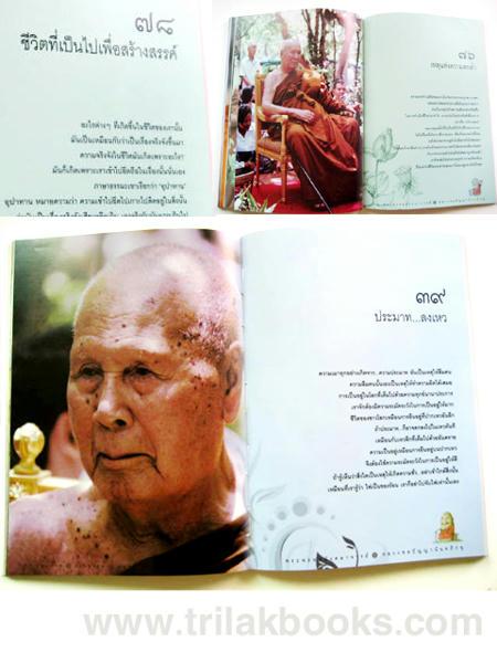 หนังสือธรรมะ100ภาพ100เรื่อง100ปีชาตกาลปัญญานันทภิกขุ