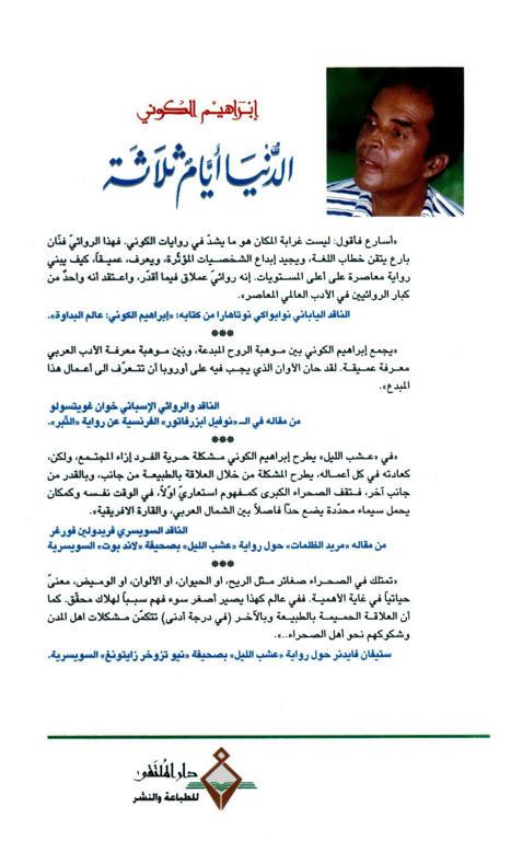 تحميل رواية الدنيا أيام ثلاثة للكاتب الكبير إبراهيم الكوني 6b01799ed7ed25d8a369
