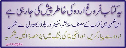 7a3fd4c20e9208492c845920c8bbedc4ec105811ca3e9a73a3c95f90ea00bbf24g - Gajab Kahani by Doctor Abdul Rab Bhatti