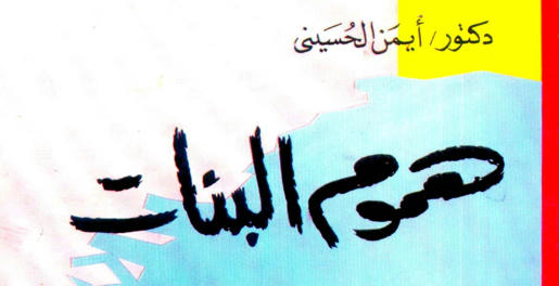 كتاب هموم البنات .. د. أيمن الحسيني 7a7c68fc908970f0b628bab328dc07064g