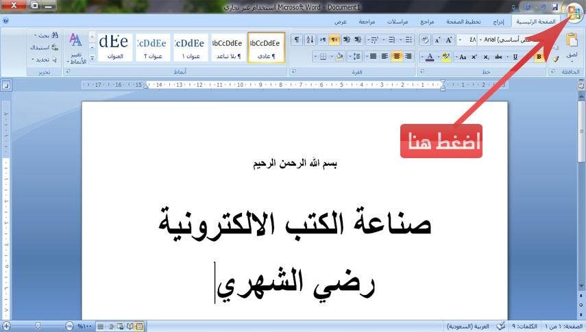 طريقة صناعة كتب الكترونية 9f2b9ae284655d517800e7b5f2c9a8c86e2e929eae17642b18307ac8cecf77846g