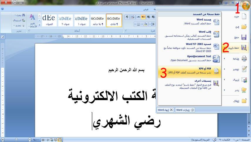 طريقة صناعة كتب الكترونية A59849c1fcaf832671bb8ae8171ff611cd8726b1bbfe5771448f7d625389954f6g