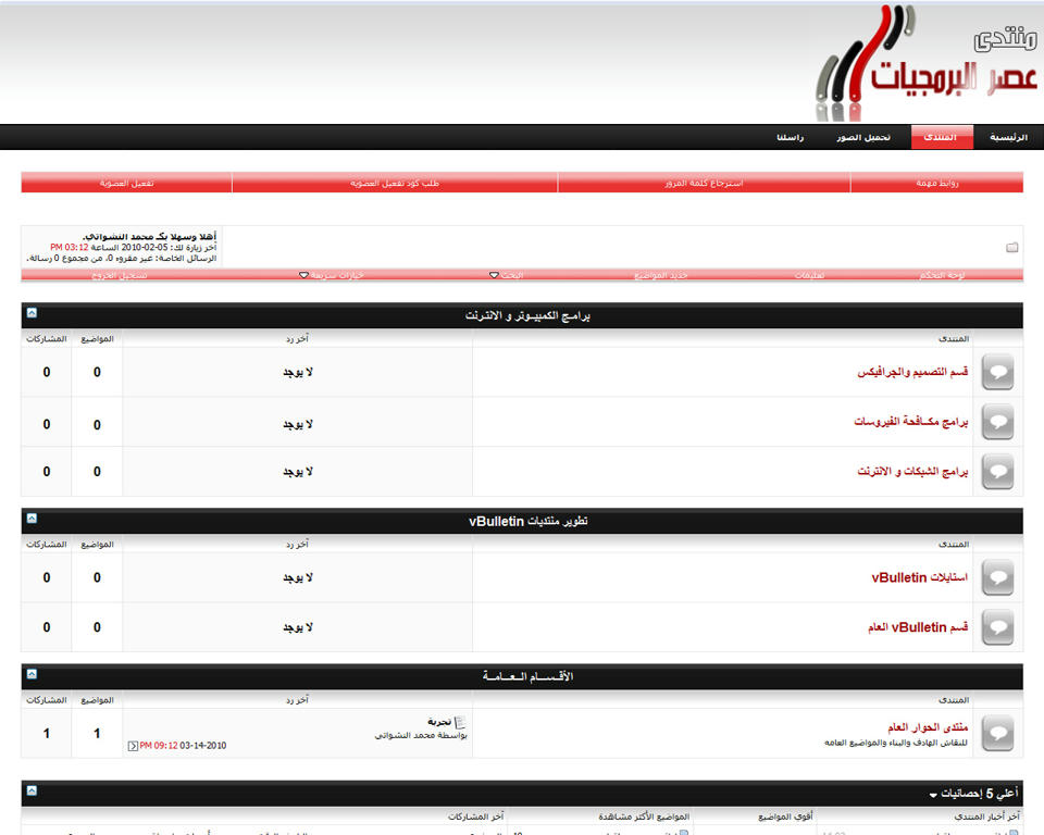 ستايل أحمر أسود المطور  2 _ تعديل محمد نشواتي