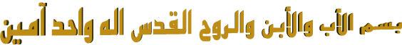 حصريا على ارض الحصريات موقعنا الحق والضلال شريط شئ من جمالك للمرنم مفدى موسى