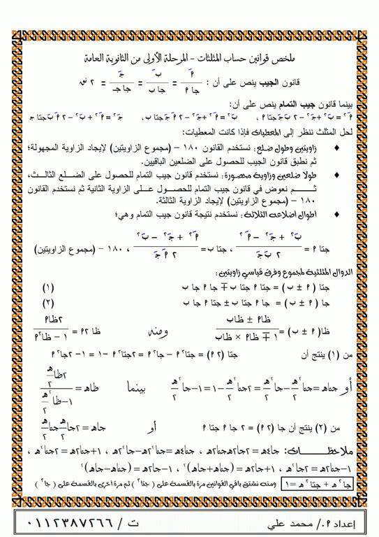 ببساطة ملخص قوانين حساب المثلثات للصف الثانى الثانوى