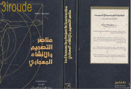 كتاب عناصر التصميم والانشاء المعماري - إرنست نوفرت بالعربية C8ea06931f9886e5b49f132e0ba09fc84g