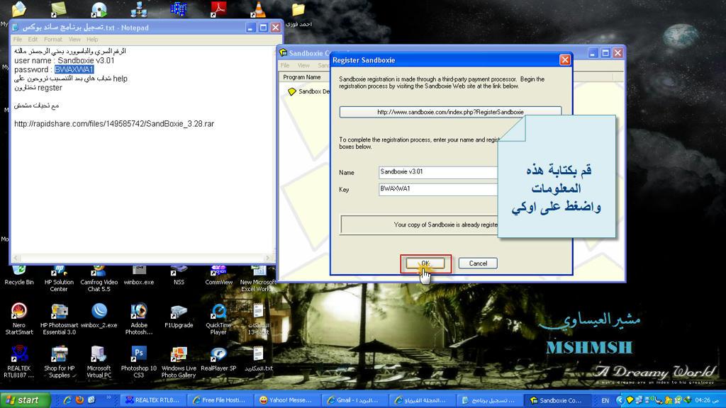 شرح بالصور الدخول بأكثر من نك نيم بالكام فروك بواسطة برنامج ساند بوكس Cd19d01642afc54e790d4a99e5ecf7c56g