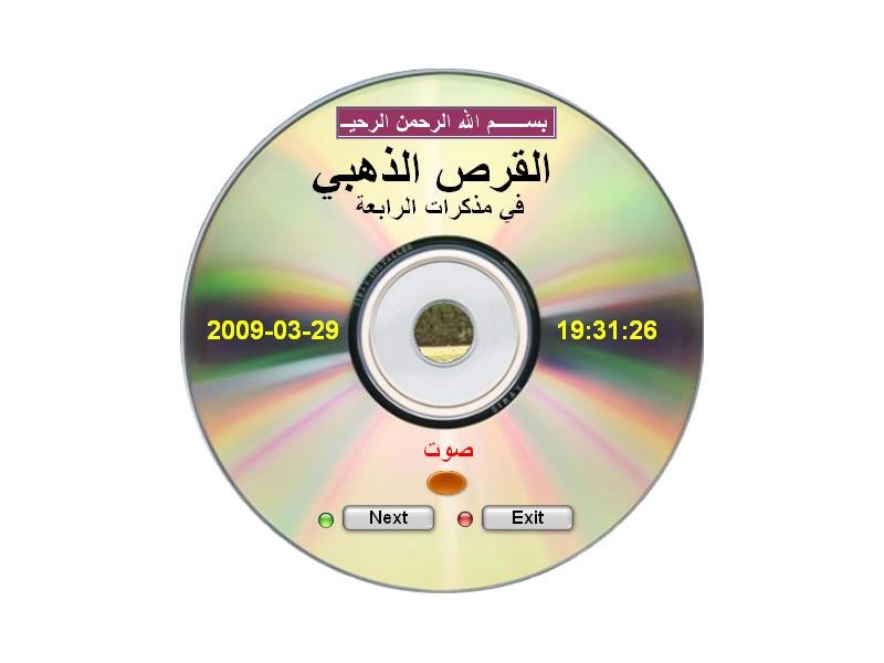 القرص الذهبي في مذكرات السنة d7b37e6cd804c8a1f2f74d652a165d1b5g.jpg