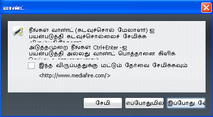 Opera 9.6 Browser in Tamil