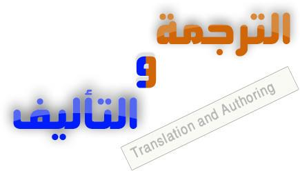 حملة الترجمة التأليف -شارك-