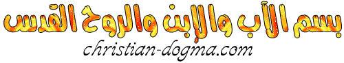 حصريا على الحق والضلال شريط ساكن فى قلبنا للشماس / عادل ماهر