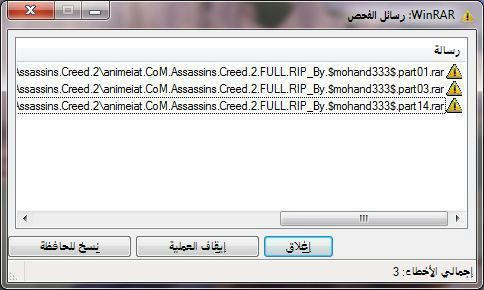 مشكلتي Assassin's Creed PC2010