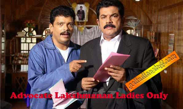 Advocate Lakshmanan Ladies Only (2010) MALAYALAM MP3 MEDIAFIRE LINKS FREE