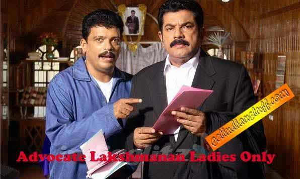 Advocate Lakshmanan Ladies Only (2010) MALAYALAM MP3 MEDIAFIRE LINKS FREE