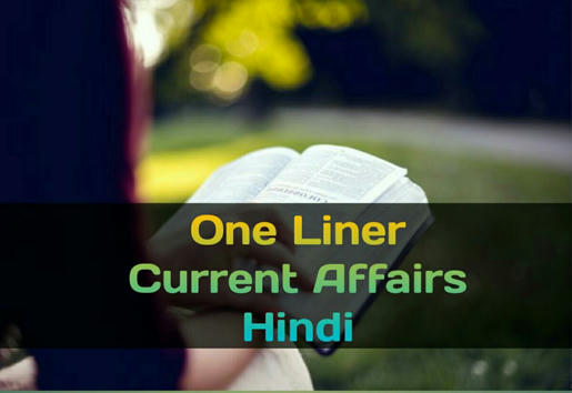 Current Affairs in Hindi Question And Answers