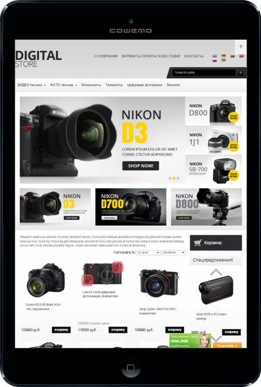 магазин фототоваров на Вордпресс