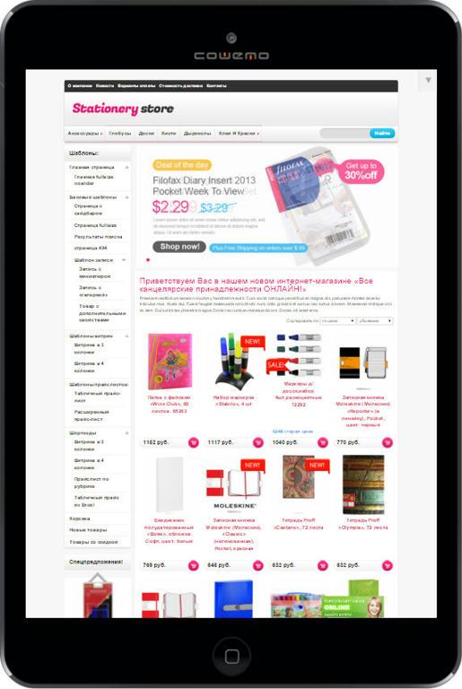 Купить интернет магазин товаров для школы и офиса