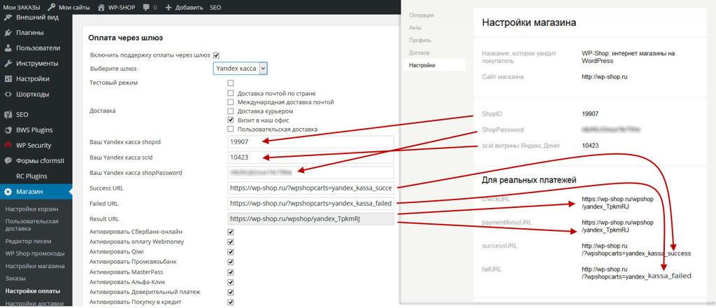 Настройка Яндекс касса в WP Shop