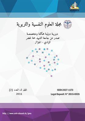 مجلة العلوم النفسية والتربوية w2h55al8f6zw6l9zg.jp