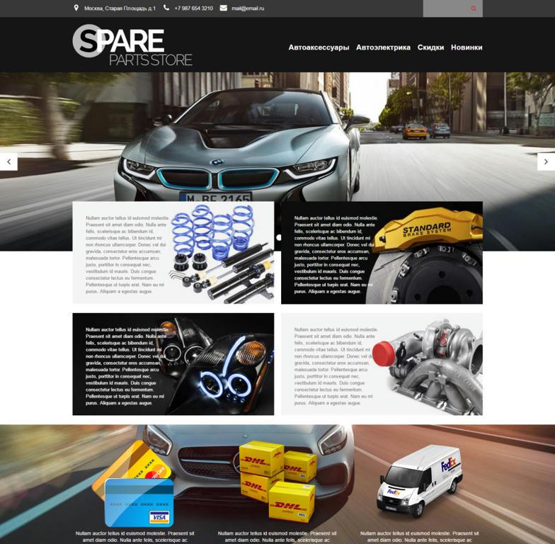 Адаптивная тема WP Shop #33: Авто запчасти, аксессуары, автомасла, шины, диски