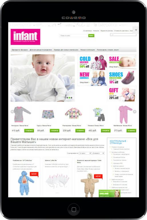 интернет магазин товары для детей купить