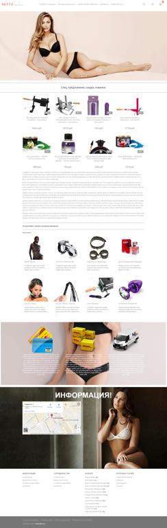 Адаптивная тема WP Shop #37: Секс-шоп, нижнее белье, предметы интерьера, мебель и пренадлежности