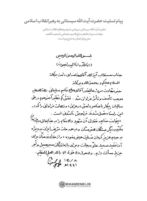 پیام آیت الله سیستانی بعد از شهادت سردار سلیمانی