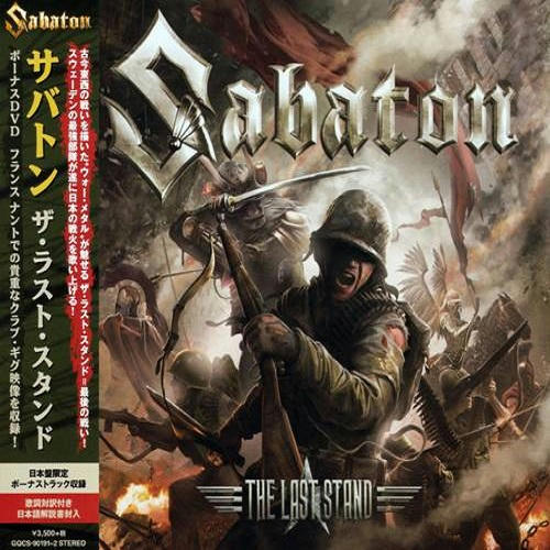 SABATON – The Last Stand [Japanese Limited Edition] [2016 ...