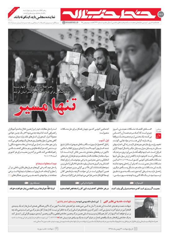 شماره 223 نشریه خط حزب الله
