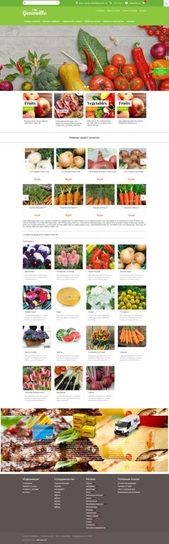 Адаптивная тема WP Shop #35: Товары для сада, продукты питания, агротехника, интерьер