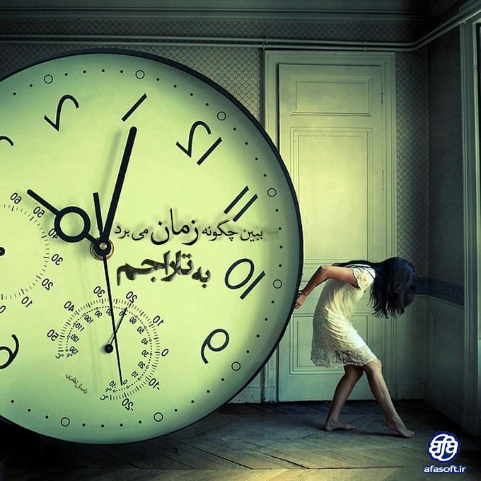 :: ببین چگونه زمان می برد به تاراجم ::