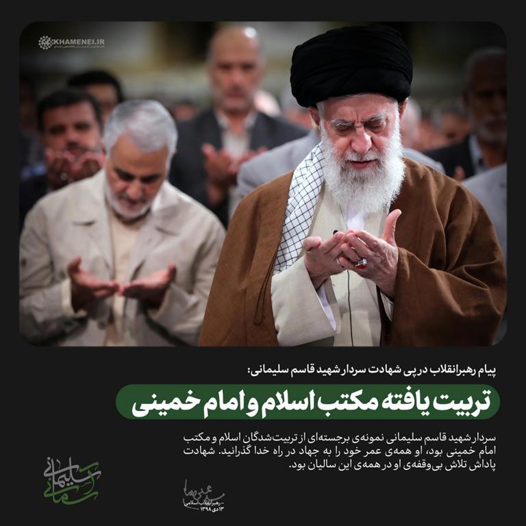 سردار سلیمانی تربیت یافته مکتب امام