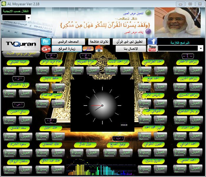 برنامج الميسر للقرآن العظيم Moyasar