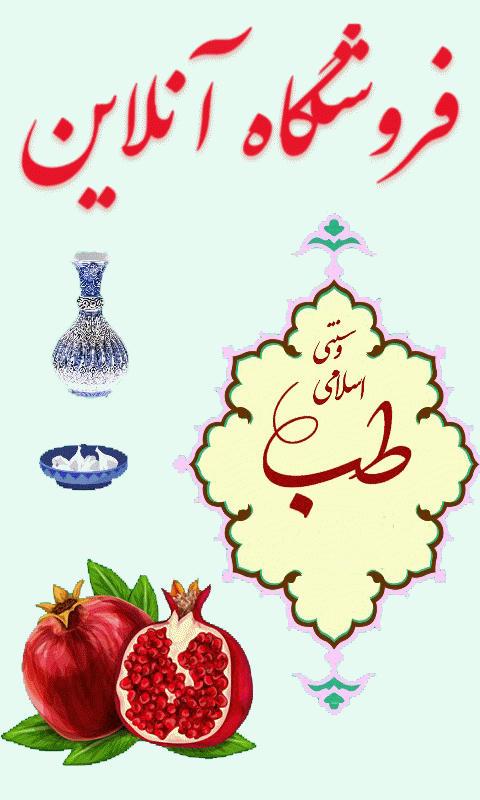 فروشگاه طب اسلامی ، سنتی ، موادآرایشی ، بهداشتی و پوستی ارگانیک اسرار الشفاء