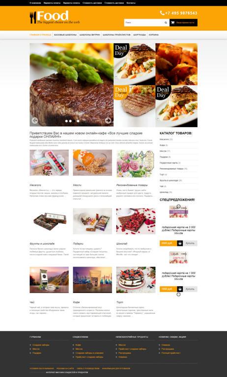 Адаптивная тема WP Shop #31: продукты питания, пицца, суши, сладости, кейтеринг