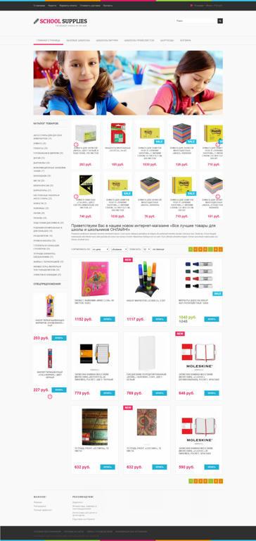 Адаптивная тема WP Shop #30: товары для школы, игрушки, книги, канцтовары, офисные товары, хобби
